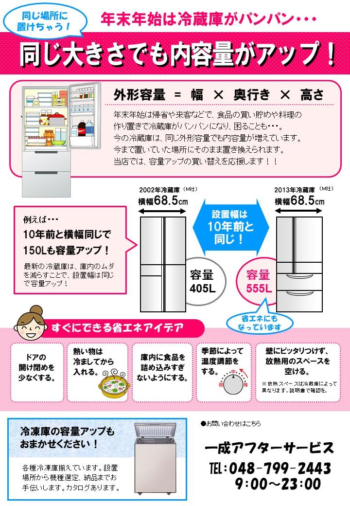 jp冷蔵庫